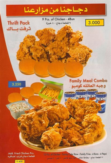 Naif Chicken Restaurants   Kuwait Paper Dump