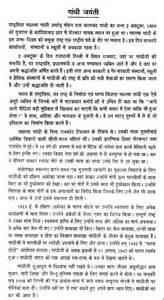 Essay On India Of My In Gujarati by Essay Gujarati Gandhiji Pdfeports867 Web Fc2