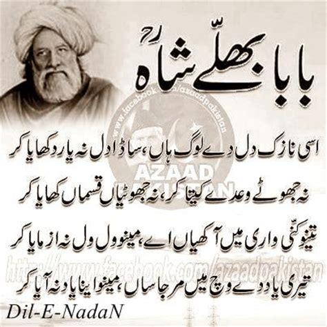baba bulleh shah kalam in punjabi punjabi poetry by