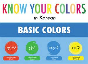 korean colors your colors in korean