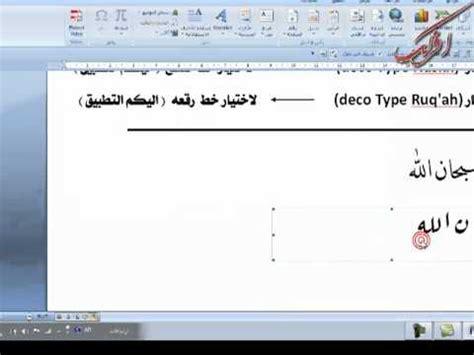 خط النسخة والرقعة في الوورد.mp4 youtube