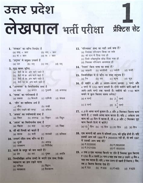 exam pattern of up vdo up lekhpal previous and model sle question paper pdf