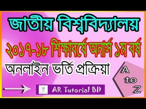 nat bangla tutorial how to apply national university honours 1st year