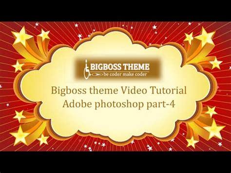 adobe photoshop video tutorial in bangla adobe photoshop bangla video part 4 ফট সপ ট উট র য ল