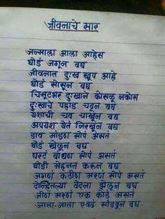suresh bhat marathi kavita suresh bhat gazal jpg 349 215 888 marathi suvichar kavita