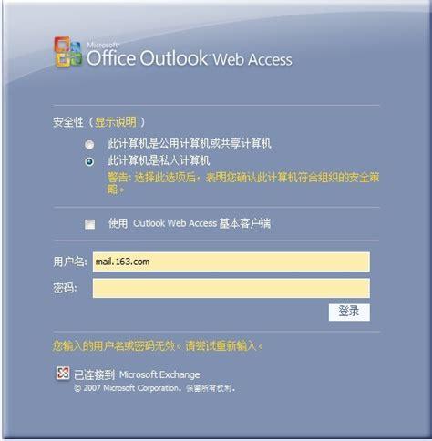 Microsoft Office Web Access Office Outlook Web Access登陆方法 百度知道