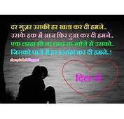 Dard E Judai Shayari In Hindi  Sad Collection Share