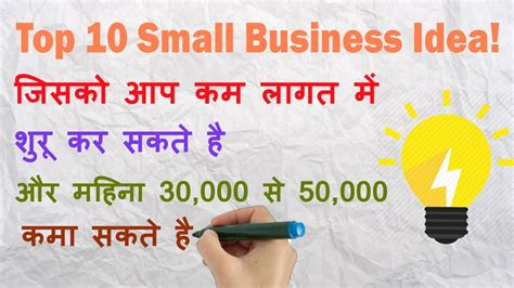 building your small business ideas with a business plan 10 small business idea low investment business