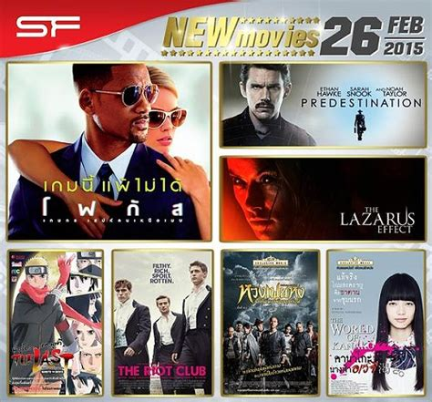 latest biography movies 2015 new movies in thailand on 26 february 2015 richard
