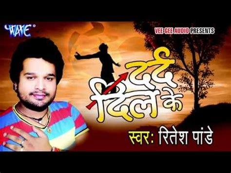 hd dard dil ke ritesh pandey bhojpuri mujhe darde द ल क पत dard dil ke ritesh pandey bhojpuri