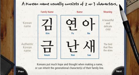 membuat nama korea online membuat nama korea sendiri anime generation 21