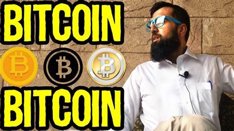 bitcoin tutorial in urdu what is bitcoin urdu hindi video azad chaiwala show
