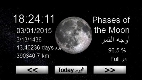current moon phase moon information resource and guide phases of moon astronomy 3d android apps on google play
