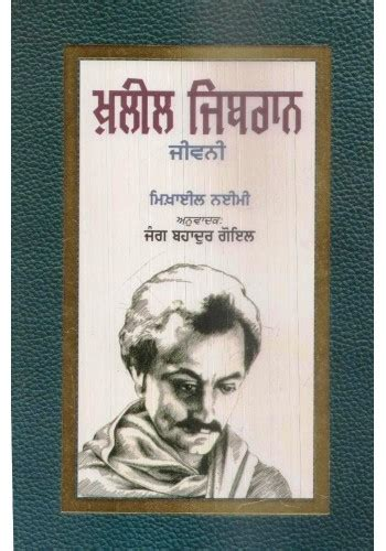 biography books 2017 khalil gibran a biography punjabi book by jung