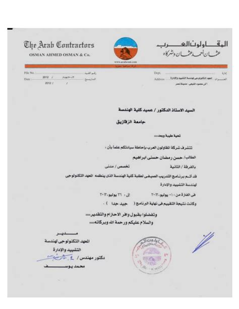 Work Experience Letter Contractor Work Experience Certificate From The Arab Contractors Company