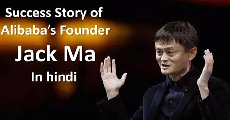biography of jack ma in hindi alibaba founder jack ma s success story in hindi