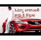 Prabhas 8 Crore Car Create Sensation│Prabhas Latest News
