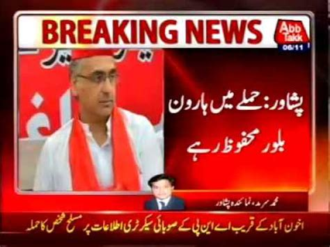 anp leader haroon bilour attacked in peshawar youtube