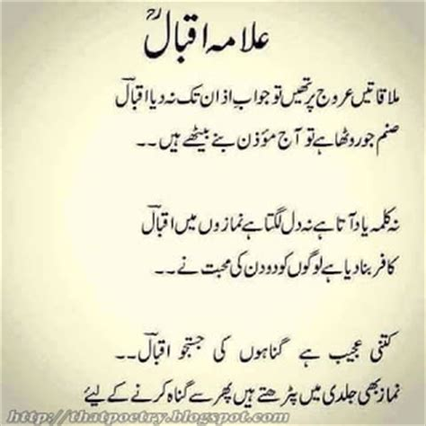 shayari allama iqbal roman english images mulaqaatein urooj par thi to jawab azaan tak na diya