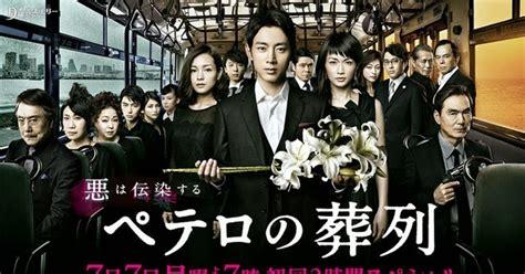 indahnya berbagi kumpulan film terbaru 2014 2014 j drama terbaru petero no souretsu kumpulan film