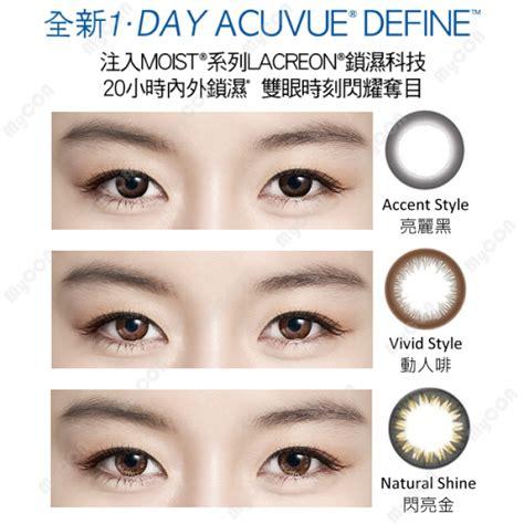 define color 強生1 day acuvue define每日拋棄型美瞳彩妝隱形眼鏡