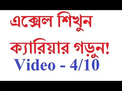youtube adsense bangla tutorial excel tutorial bangla free learn ms excel course bangla