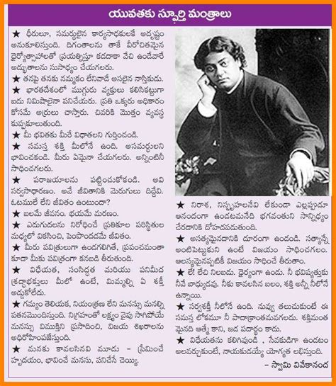 einstein biography pdf in telugu swami quotes vivekananda teluguinspirational quotesgram