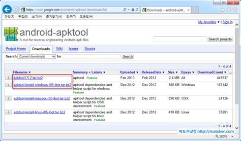 apktool apk apktool 추출한 apk 파일에서 리소스 image xml db 파일 확인하기 네이버 블로그
