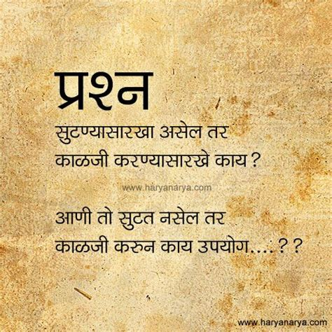 Marathi Thought by Moonsms Sms Message Quotes Image Hd Wallpaper Pics