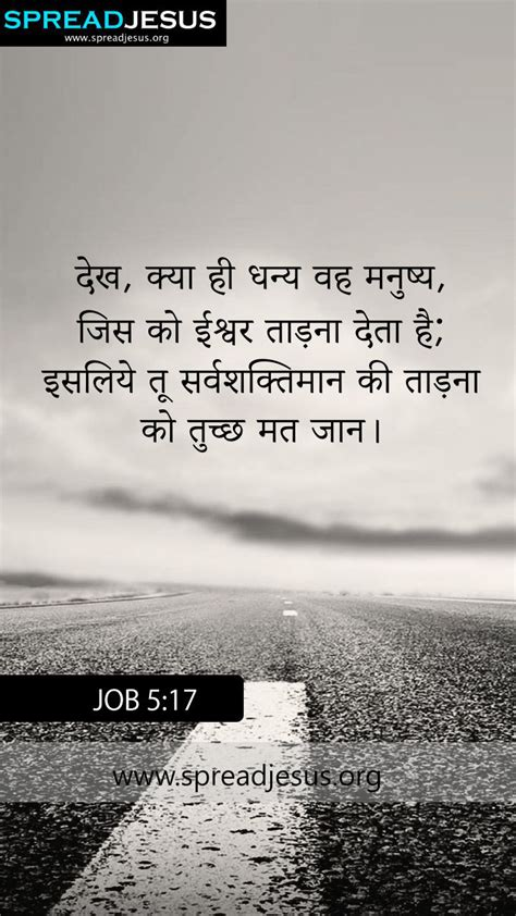 bible quotes on life in hindi