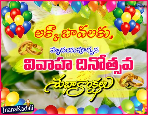 Wedding Anniversary Wishes Telugu by Beautiful Telugu Marriage Day Greetings Quotes For