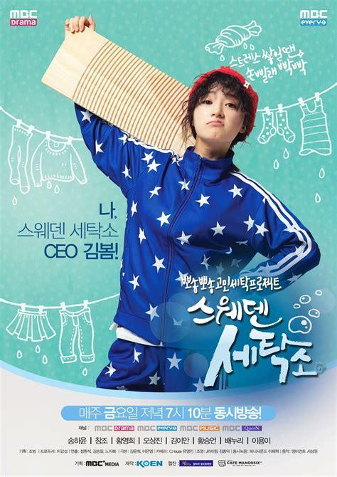 film korea terbaru desember 2014 drama korea sweden laundry 2014 subtitle indonesia ost