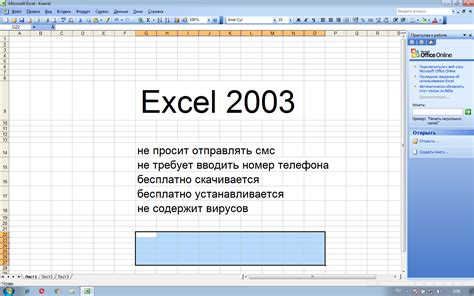 microsoft office 2003 excel templates скачать microsoft excel 2003 бесплатно excel 2003 для windows