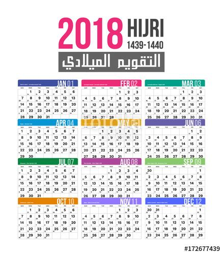 Calendar 2018 Template Design Quot 2018 Islamic Hijri Calendar Template Vector Design