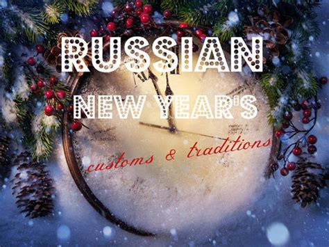 russian new year customs and traditions the russian