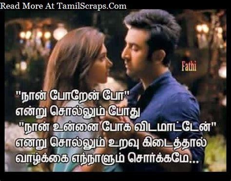romantic love quotes images in tamil   tamilscraps