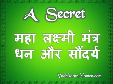 black wealth mantra laxmi mantra for attract wealth wealth attraction mantra
