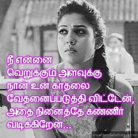 tamil whatsapp status and dp dailogue images love images tamil tamil love feelings dialogues whatsapp dp latest tamil