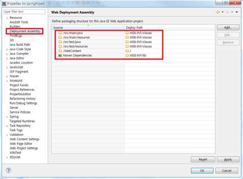 jar not loaded see servlet spec 2 3 section 9 7 2 maven프로젝트 run on server로 tomcat 구동 방법 두 번째 방법