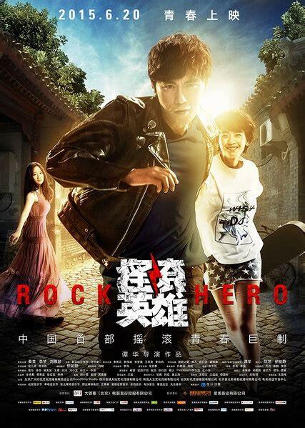 film china hero rock hero 2015 qin hao cya liu vivien li china