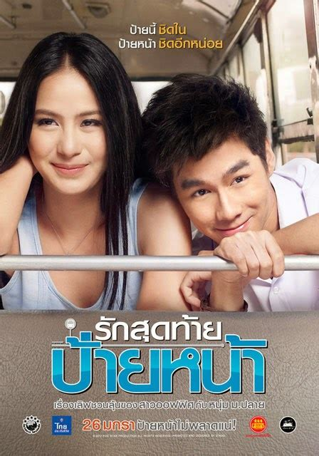film thailand romantis terfavorit 14 film terbaik dan romantis thailand vipergoy blog s