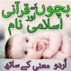 muslim baby names and meaning! app download apk (com