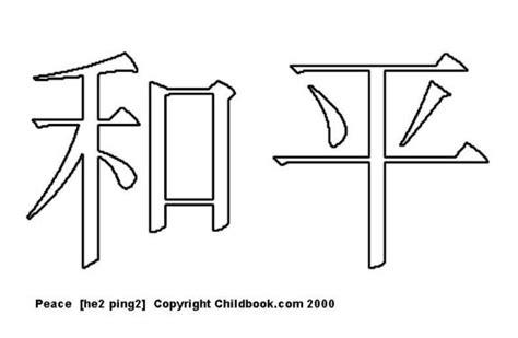 imagenes de letras coreanas dibujos para colorear letras chinas i dibujos para