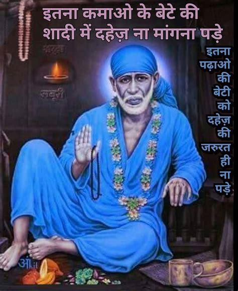 Sai Ram om sai ram archives god is one word