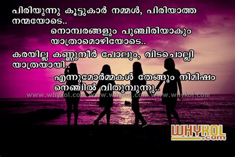 Friendship Quotes Malayalam