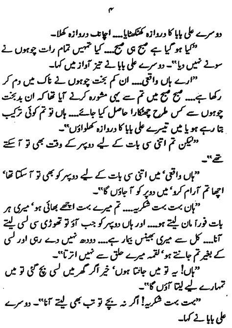 Chalees 40 Ali Baba Aik Chor Urdu Novel for Kids PDF Free
