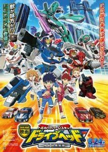 quot drive head quot movie gets new teaser trailer anime herald