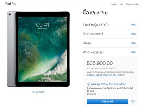 Trusted Seller Pro 10 5 64gb Wifi Cell Harga Terbaik apple เป ดจำหน าย pro 10 5 น ว และ 12 9 น ว ร น wi fi cellular แล ว