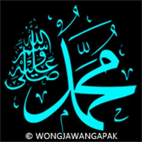 wallpaper kaligrafi gif kaligrafi islam bergerak check out kaligrafi islam
