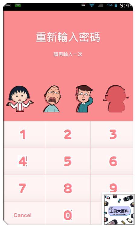 psp theme on android android line theme ちびまる子ちゃん 小丸子 v1 0 副主題 psp工具大百科